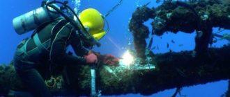 Сварка под водой