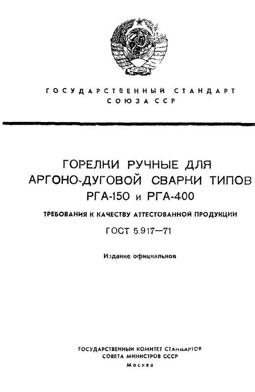 Документ 5.917-71