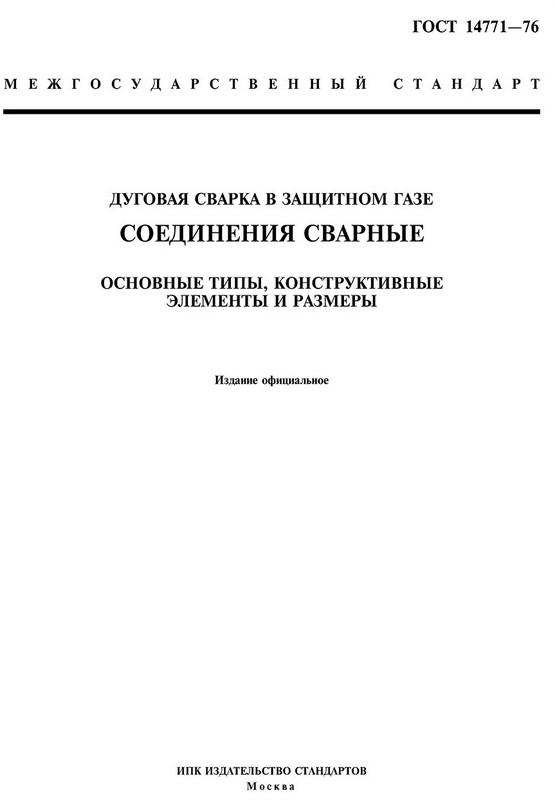 Документ 14771-76