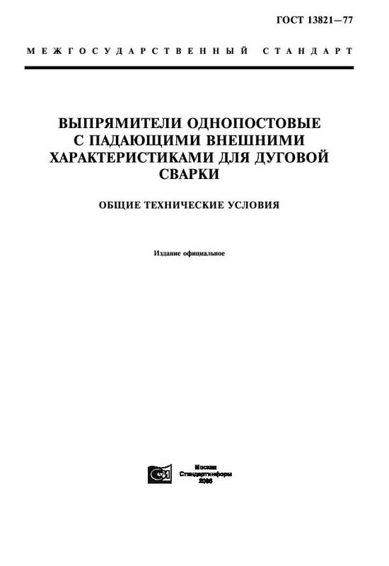 Документ 13821-77